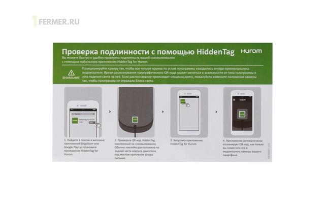 https://static-eu.insales.ru/images/products/1/844/191161164/Hurom-podlinnost.jpg