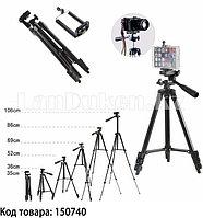 Штатив-тренога для фотоаппарата/смартфона TRIPOD-3120A универсальный, с уровнем и чехлом