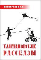 Таймановские рассказы. Есбергенов К.К.
