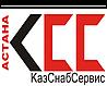 ТОО «КазСнабСервис-Астана»