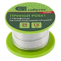 Припой с канифолью, D 1,5 мм, 25 г, POS61, на пластмассовой катушке Сибртех