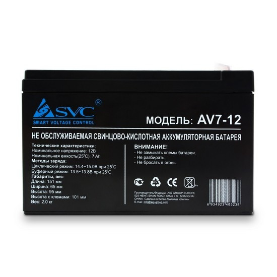 Аккумулятор 12В 7Ач SVC