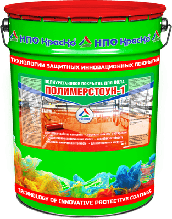 Полимерстоун-1 – полиуретановое покрытие для пола 25 кг