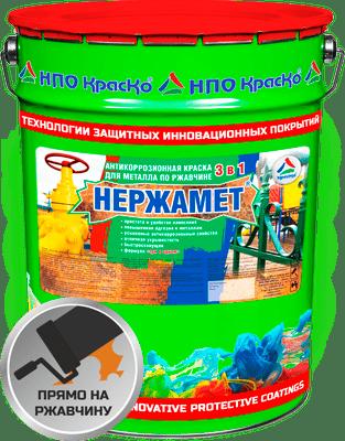 Нержамет – краска для металла по ржавчине «3 в 1» 20 кг