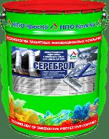 Сереброл (барьер) — водостойкая алюминиевая антикоррозионная грунт-эмаль для защиты металла