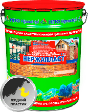 "Нержапласт - эмаль ""жидкий пластик"" для металла 20 кг"