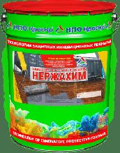 Нержахим — химстойкая грунт-эмаль по металлу 20 кг
