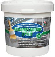Акваметаллик-Грунт — водная грунтовка по металлу