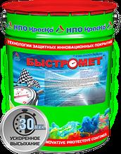 Быстромет — быстросохнущая грунт-эмаль по металлу серая 20 кг