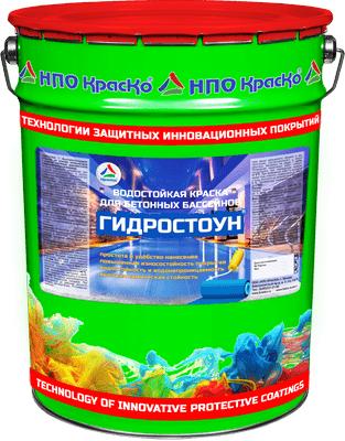 Гидростоун - краска для бассейнов 20 кг