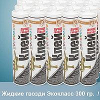 Жидкие гвозди Экокласс 300гр