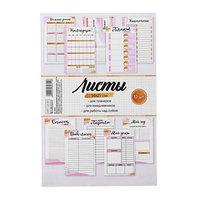 Набор листов TO DO для планера 'Цвет настроения розовый', 14.5 x 21 см, 180 г/м МИКС