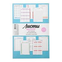 Набор листов TO DO для планера The classic, 14.5 x 21 см, 180 г/м МИКС