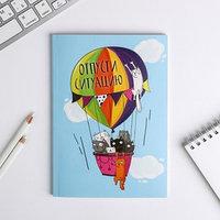 Ежедневник в тонкой обложке 'Отпусти ситуацию' А5, 80 листов