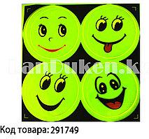 Светоотражающие наклейки СМАЙЛИКИ (4 штуки)