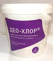 Део-Хлор №300 дезинфицирующее средство