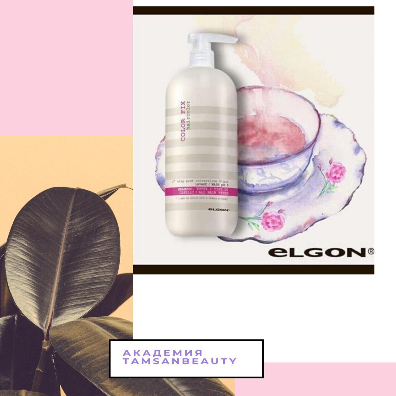 Elgon Color fix шампунь 1000 мл
