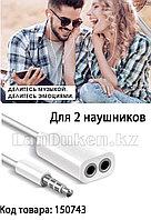 Аудио переходник Aux splitter 3.5 мм-2х3.5 мм