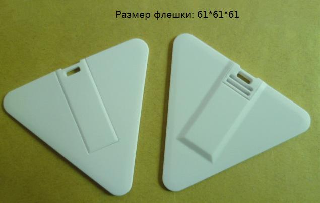Флешка треугольник 2, 4, 8, 16, 32, 64 гб. Бесплатная доставка по Казахстану.