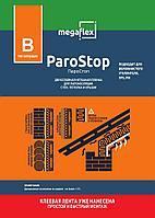 Пароизоляционная плёнка ParoStop для стен, потолка и крыши