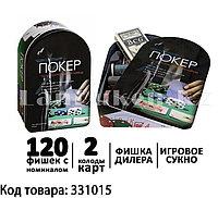 Набор для покера 120 фишек с номиналом карты и сукно 99450