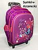 Школьный рюкзак на колесах для девочек,с 1-го по 3-й класс.Высота 46 см, ширина 28 см, глубина 22 см.
