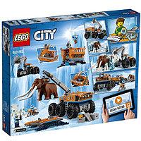 Игрушка Город Арктическая экспедиция Передвижная арктическая база