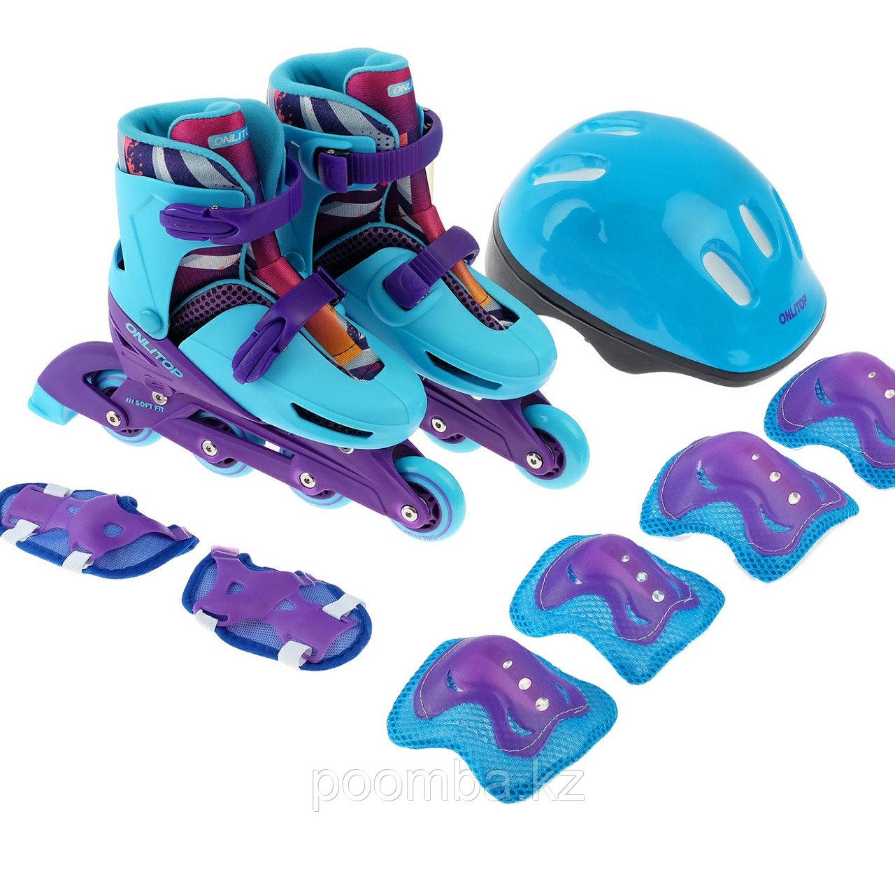 Детские роликовые коньки с комплектом защиты фиолетово-голубые 30-33