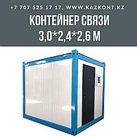 Контейнер Связи 3,0х2,4х2,6м, фото 1