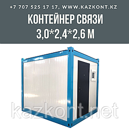 Контейнер Связи 3,0х2,4х2,6м