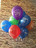 Гелиевые шары именные С Днем Рождения