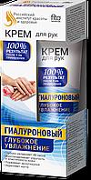 ФК 3941 Крем для рук и ногтей гиалуроновый Глубокое увлажнение 45 мл