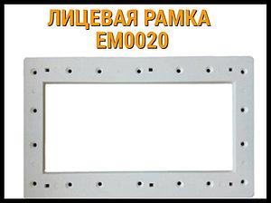 Лицевая рамка для скиммера EM0020 для бассейна