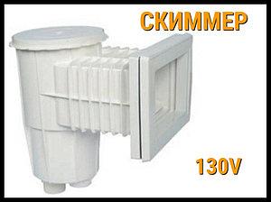 Скиммер Aquaviva 130SV (15 литров) для бассейна