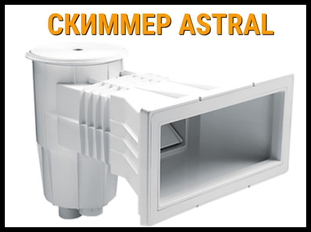 Скиммер Astral (15 литров) для бассейна
