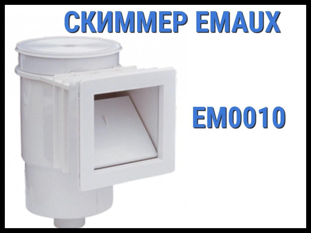 Скиммер Emaux EM0010 для бассейна
