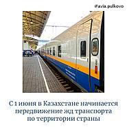 C 1 июня в Казахстане возобновляется движение поездов