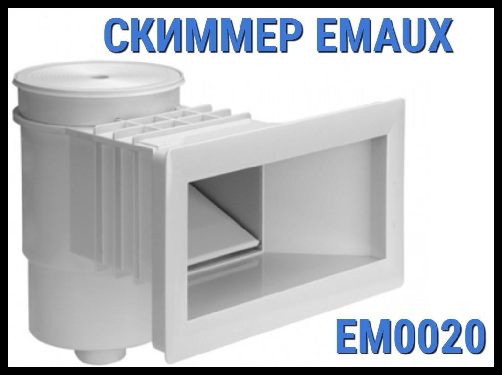 Скиммер Emaux EM0020 для бассейна