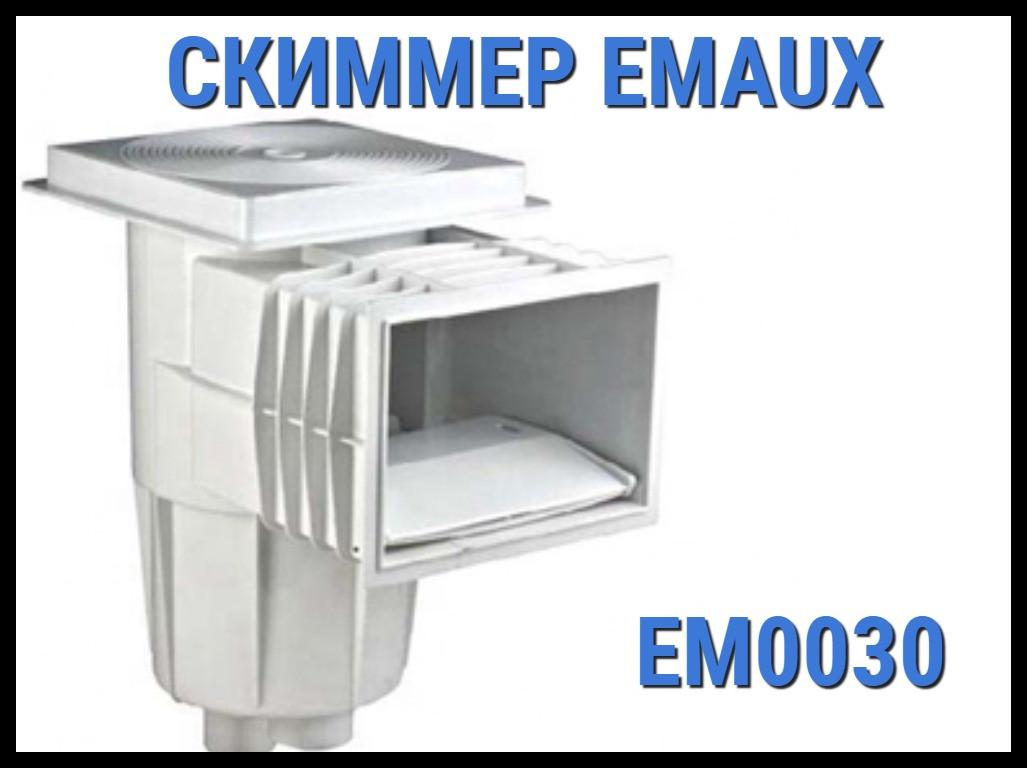 Скиммер Emaux EM0030 для бассейна