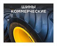 Крупногабаритные шины
