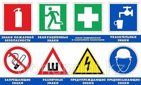 Изготовление знаков пожарной безопасности