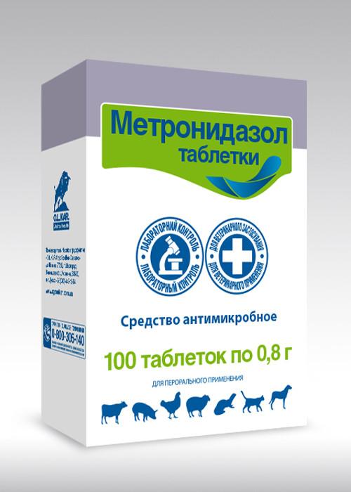 Метронидазол №100 таблеток