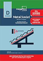 Двухслойная пленка Metal Standard для холодной кровли под металлочерепицу и профнастил