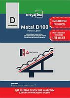 Двухслойная пленка Metal D100 для холодной кровли под металлочерепицу и профнастил