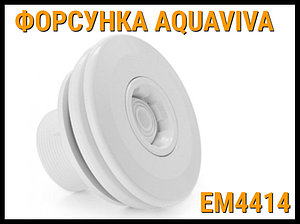 Возвратная форсунка Aquaviva EM4414 для бассейнов