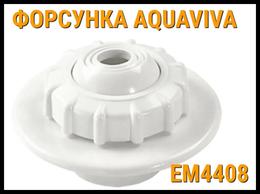 Возвратная форсунка Aquaviva EM4408 для бассейнов
