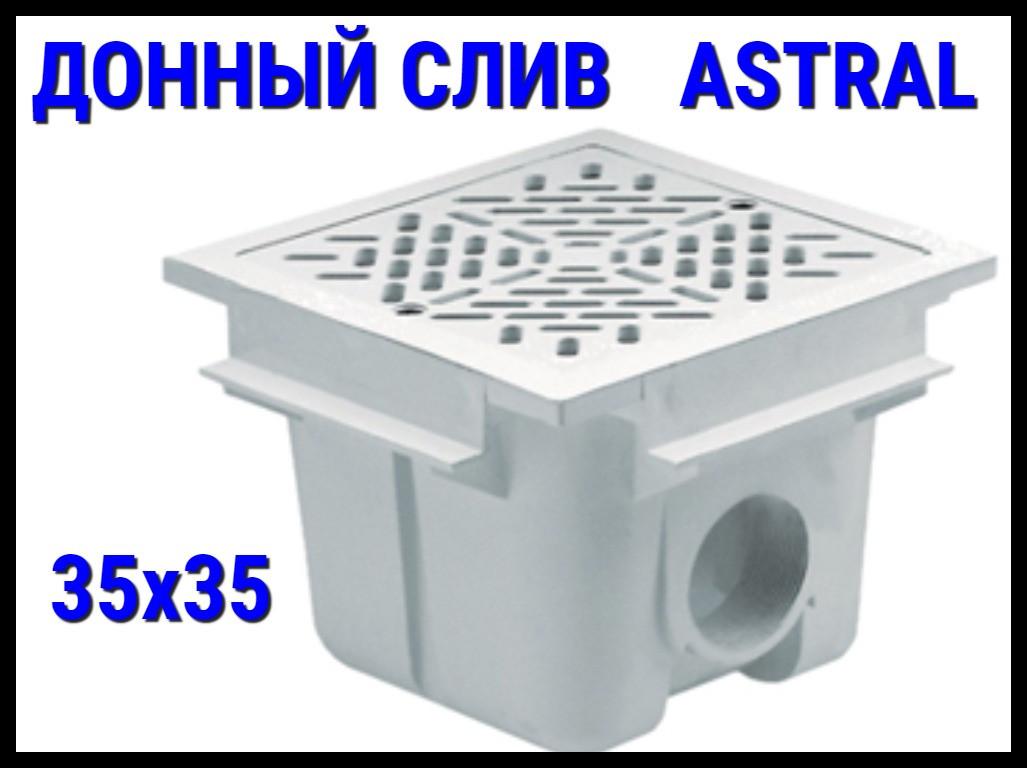Слив донный Astral 35x35 для бассейна