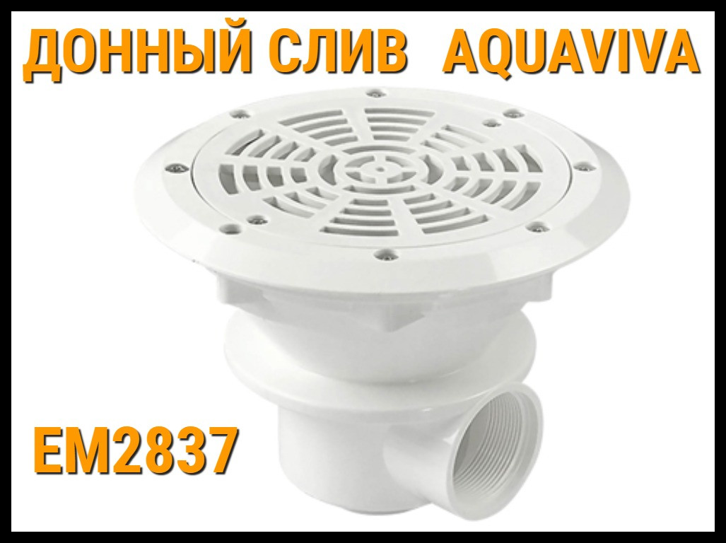 Слив донный Aquaviva EM2837 для бассейна