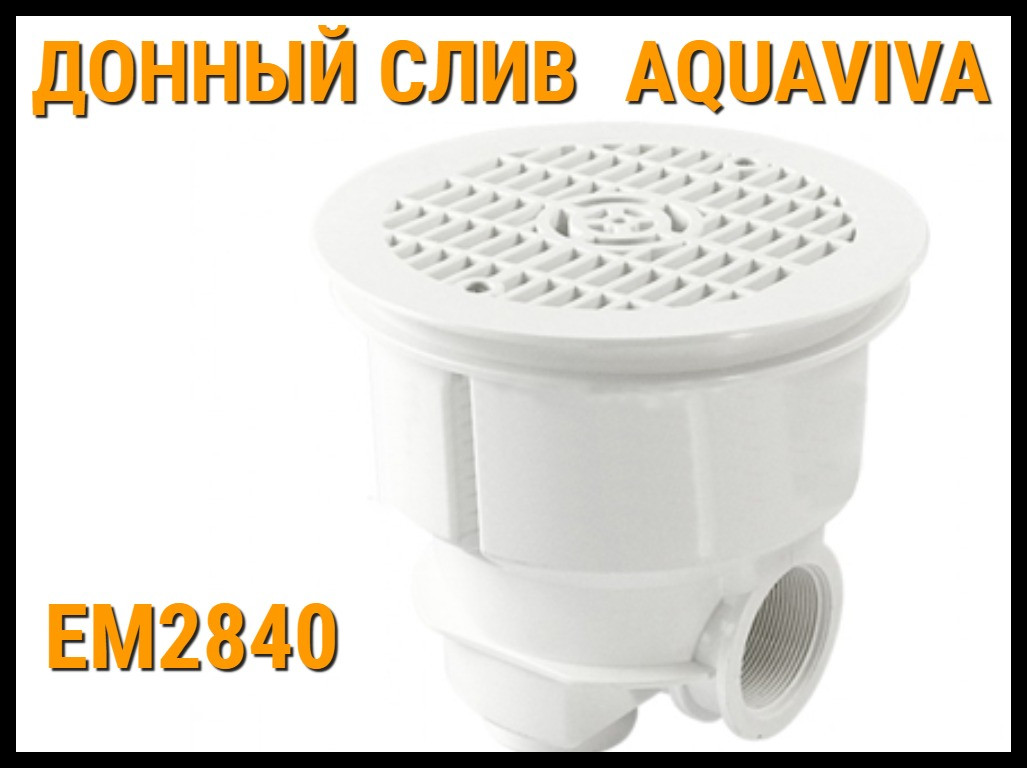 Слив донный Aquaviva EM2840 для бассейна