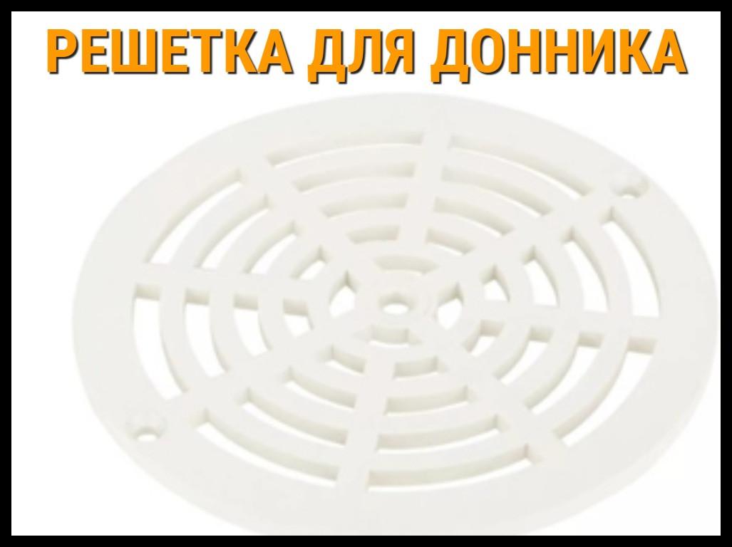Решетка донника для бассейна